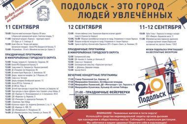 Праздничные мероприятия, посвященные 240-летию Подольска и Подольского уезда