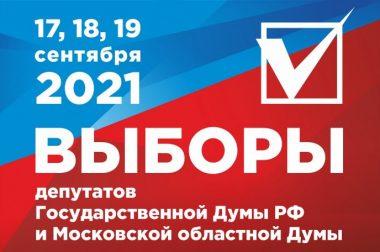 Выборы 17, 18, 19 сентября в Городском округе Подольск пройдут по смешанной избирательной  системе
